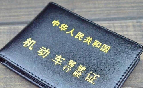 专业的驾照翻译公司需具备哪些资质?