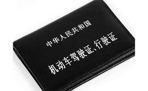 新驾照翻译有什么要求?