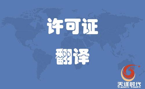 许可证翻译