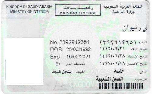 阿拉伯语驾照翻译