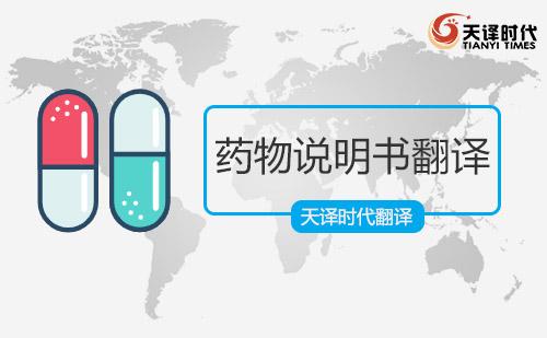 药品说明书翻译及价格
