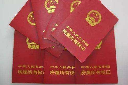 北京房产证翻译及价格