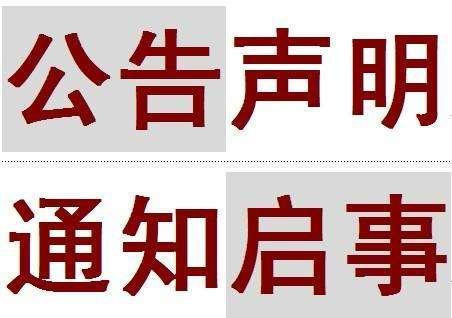 专业公告通知翻译及费用价格_公告通知翻译公司推荐