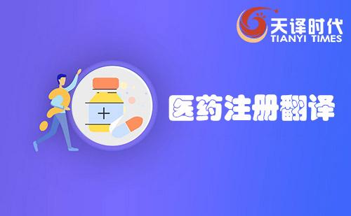 医药翻译_专业药品注册翻译_生物医药翻译机构