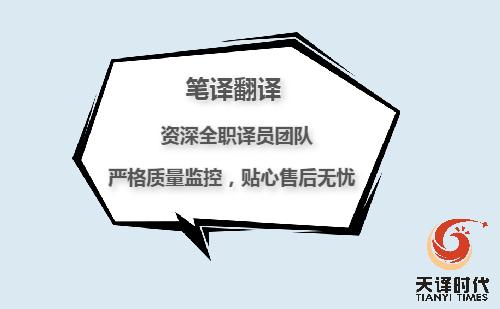 中译英合同翻译价格多少钱?