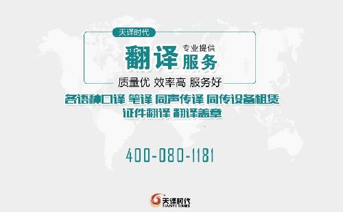 专业翻译公司报价及收费标准