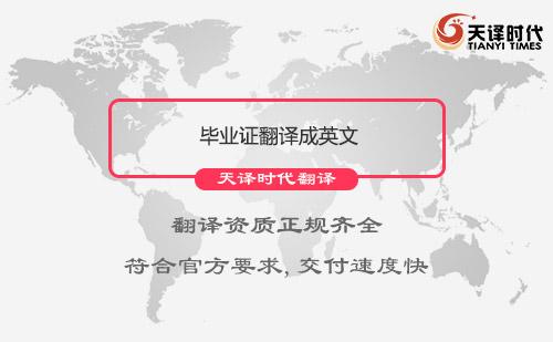 毕业证翻译成英文_专业毕业证翻译公司