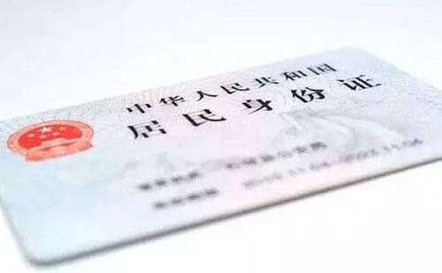 身份证翻译成英文-身份证翻译成英文多少钱