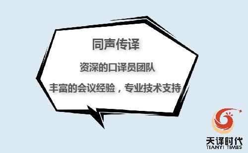 同传翻译价格一天多少钱?
