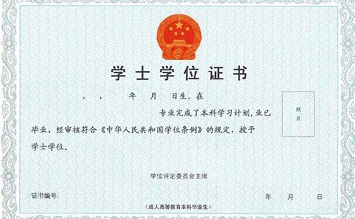 本科毕业证翻译