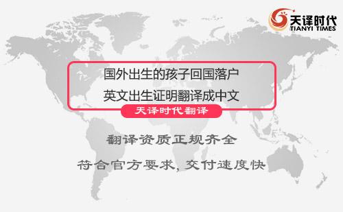 国外出生的孩子回国落户英文出生证明翻译成中文