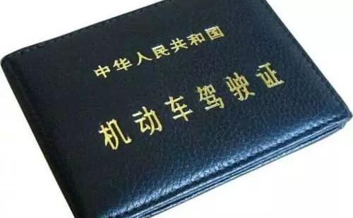怎么翻译驾照?