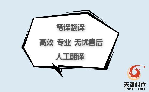 企业章程翻译收费标准_企业章程翻译要点