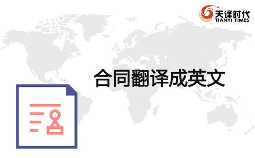 英语合同翻译成中文