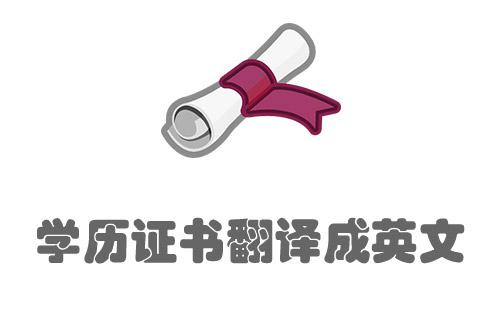 国内学历学位证书翻译成英文_专业学历证书翻译公司推荐