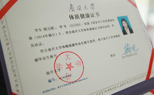大学毕业证翻译