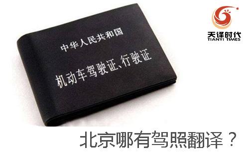 北京哪有驾照翻译?-北京哪有车管所认可的驾照翻译公司?