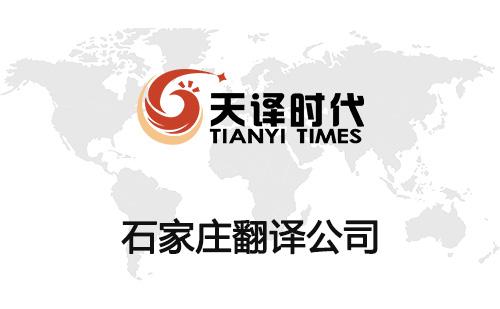 河北石家庄翻译公司-石家庄翻译公司报价