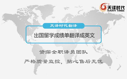 出国留学成绩单翻译成英文