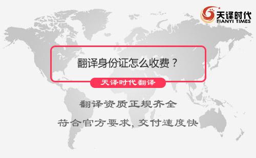 翻译身份证怎么收费?