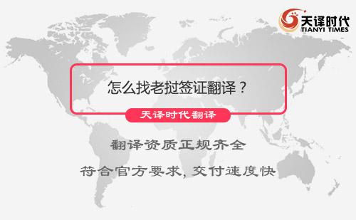 怎么找老挝签证翻译?签证翻译服务介绍