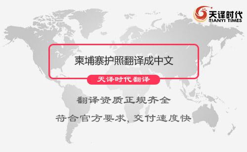 柬埔寨护照翻译成中文_护照翻译服务介绍