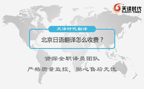 北京日语翻译怎么收费?