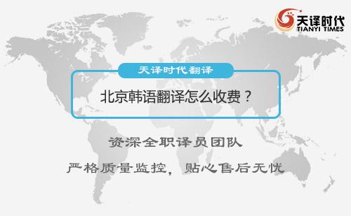 北京韩语翻译怎么收费?韩语翻译收费标准