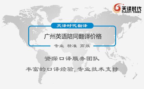 广州英语陪同翻译价格_广州英语陪同翻译收费标准