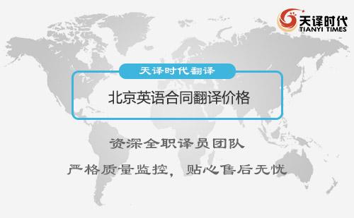 北京英语合同翻译价格