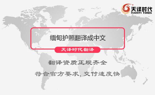 缅甸护照翻译成中文