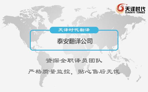 山东泰安翻译公司-泰安翻译公司收费标准