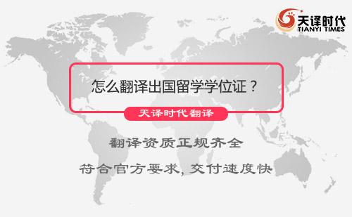 怎么翻译出国留学学位证?