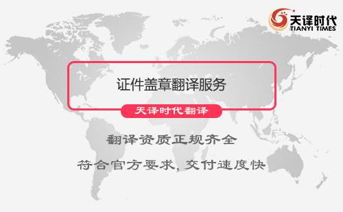 证件盖章翻译服务