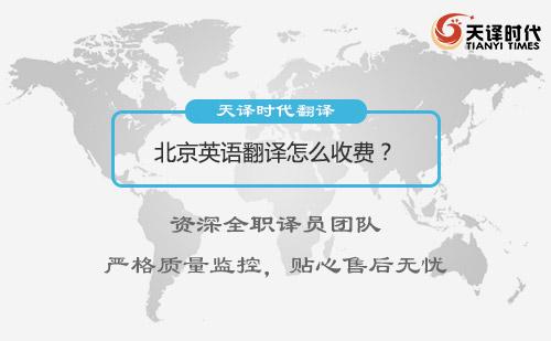 北京英语翻译怎么收费?