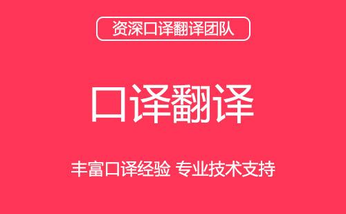 口译翻译-口译翻译报价-口译翻译公司