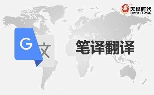 文件翻译_优质人工笔译翻译