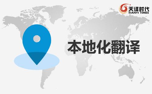 本地化翻译-网站本地化翻译-本地化翻译公司