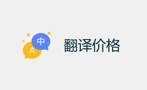 翻译公司报价-翻译价格-翻译收费标准