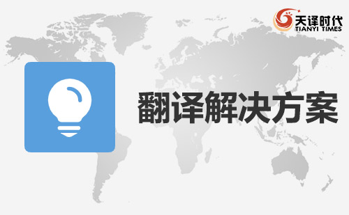 行业领域翻译解决方案