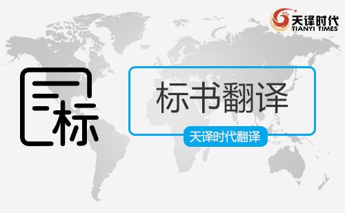 标书翻译-标书翻译价格-标书翻译公司