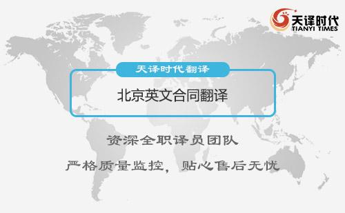 北京英文合同翻译成中文