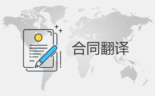 合同翻译|合同翻译价格|合同翻译公司