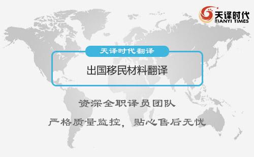 出国移民材料翻译_出国移民材料翻译盖章