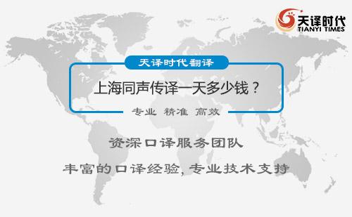 上海同声传译一天多少钱?上海同声传译收费标准
