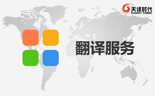 翻译服务-文件资料翻译服务-口译翻译服务-同声翻译服务