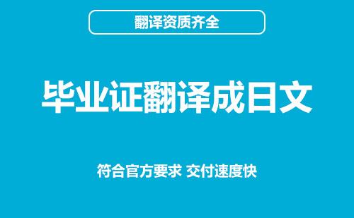 毕业证翻译成日文-哪里可以毕业证翻译成日文