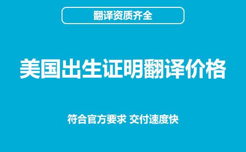 美国出生证明翻译价格_出生证明翻译收费标准