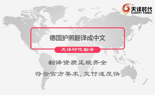 德国护照翻译成中文怎么收费?