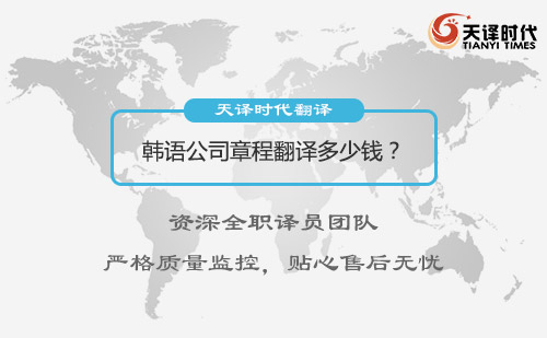 韩语公司章程翻译多少钱?公司章程翻译收费标准
